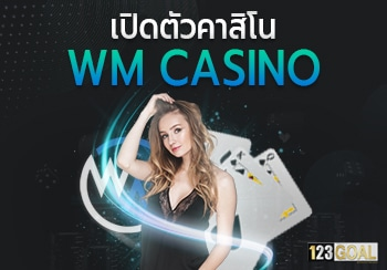 เปิดตัวคาสิโน WM casino บนแอป 123GOAL