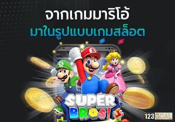 Super Bros