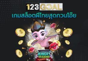 Hungry Krahung