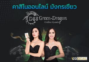D88 Green Dragon
